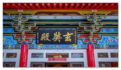 Holy Monk Shrine, Sun Moon Lake