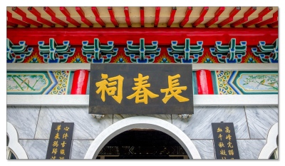 Changchun Shrine, Taroko Gorge